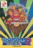 Wai Wai World 2 (Famicom)