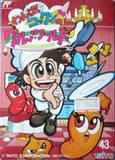 Wanpaku Kokkun no Gourmet World (Famicom)