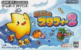 Densetsu no Stafi 2 (Game Boy Advance)