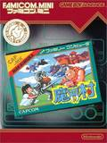 Famicom Mini: Makai-Mura (Game Boy Advance)