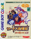 Record of Lodoss War (Game Boy Color)