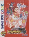 Shin Megami Tensei: Devil Children Aka no Sho (Game Boy Color)