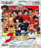 Nettou The King of Fighters '95 (Game Boy)