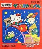 Sanrio Carnival (Game Boy)