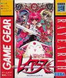 Magic Knight Rayearth (Game Gear)