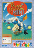 Panzer Dragoon Mini (Game Gear)