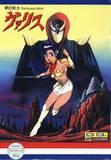 Mugen Senshi Valis (MSX)
