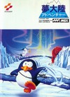 Penguin Adventure (MSX)