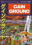 Gain Ground (Mega Drive)