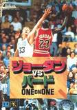 Jordan vs. Bird: One on One (Mega Drive)