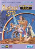 Phantasy Star: Fukkokuban (Mega Drive)