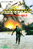 Super Airwolf (Mega Drive)