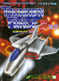 Thunder Force II (Mega Drive)