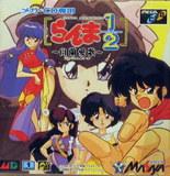 Ranma 1/2: Byakuran Aika (MegaCD)