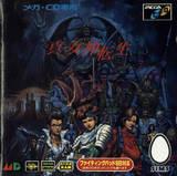 Shin Megami Tensei (MegaCD)