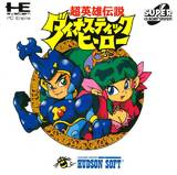 Dynastic Hero (NEC PC Engine CD)
