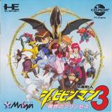 Kaizou Choujin Shubibinman 3: Ikai no Princess (NEC PC Engine CD)