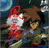 Kaze Kiri: Ninja Action (NEC PC Engine CD)