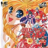 Princess Minerva (NEC PC Engine CD)