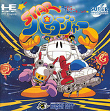 Star Parodier (NEC PC Engine CD)