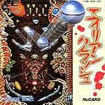 Alien Crush (NEC PC Engine HuCard)