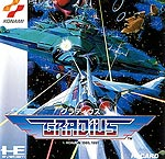 Gradius (NEC PC Engine HuCard)