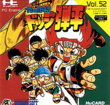 Honou No Toukyuu-ji: Dozzi Danpei (NEC PC Engine HuCard)