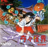 Kiki Kaikai (NEC PC Engine HuCard)