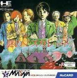 Nazo no Masquerade (NEC PC Engine HuCard)