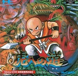 Tora He no Michi (NEC PC Engine HuCard)
