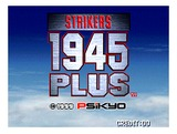 Strikers 1945 Plus (Neo Geo MVS (arcade))