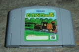 Animal Forest (Nintendo 64)