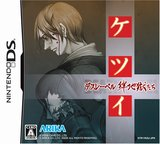 Ketsui: Death Label (Nintendo DS)