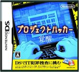 Project Hacker: Kakusei (Nintendo DS)