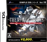 Simple DS Series Vol. 18: The Soukou Kihei Gun Ground (Nintendo DS)