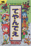 Samurai Pizza Cats (Nintendo Entertainment System)