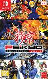 Psikyo Collection Vol. 1 (Nintendo Switch)