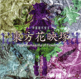 Touhou Kaeiduka: Phantasmagoria of Flower View. (PC)