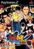 Battle of Yuu Yuu Hakusho: Shitou! Ankoku Bujutsukai 120%, The (PlayStation 2)