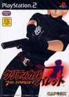 Critical Bullet: 7th Target (PlayStation 2)