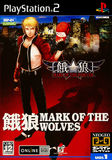 Garou: Mark of the Wolves (PlayStation 2)
