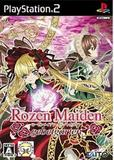 Rozen Maiden Gebetgarten (PlayStation 2)