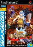 Sega Ages 2500 Series Vol. 18: Dragon Force (PlayStation 2)