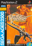 Sega Ages 2500 Series Vol. 27: Panzer Dragoon (PlayStation 2)