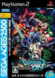 Sega Ages 2500 Series Vol. 31: Cyber Troopers: Virtual On (PlayStation 2)