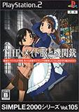 Simple 2000 Series Vol. 105: The Maid Fuku to Kikanjuu (PlayStation 2)