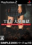 Simple 2000 Series Vol. 113: The Tairyou Jigoku (PlayStation 2)