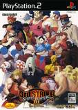 Street Fighter III: 3rd Strike (PlayStation 2)