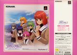 Tokimeki Memorial 3: At the Land of Promise -- Special-ban (PlayStation 2)
