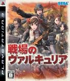 Senjou no Valkyria: Gallian Chronicles (PlayStation 3)